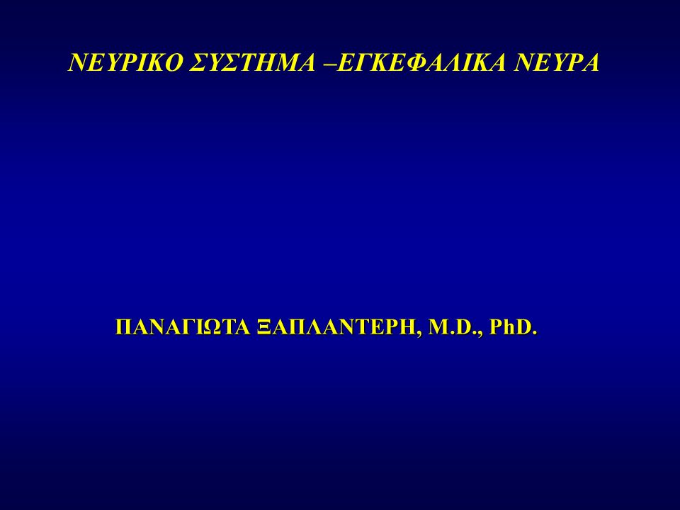ΠΑΝΑΓΙΩΤΑ ΞΑΠΛΑΝΤΕΡΗ, M.D., PhD. ΝΕΥΡΙΚΟ ΣΥΣΤΗΜΑ –ΕΓΚΕΦΑΛΙΚΑ ΝΕΥΡΑ