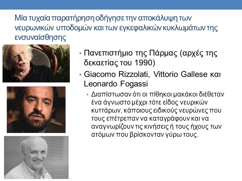 Μία τυχαία παρατήρηση οδήγησε την αποκάλυψη των νευρωνικών υποδομών και των εγκεφαλικών κυκλωμάτων της ενσυναίσθησης Πανεπιστήμιο της Πάρμας (αρχές της δεκαετίας του 1990) Giacomo Rizzolati, Vittorio Gallese και Leonardo Fogassi Διαπίστωσαν ότι οι πίθηκοι μακάκοι διέθεταν ένα άγνωστο μέχρι τότε είδος νευρικών κυττάρων, κάποιους ειδικούς νευρώνες που τους επέτρεπαν να καταγράφουν και να αναγνωρίζουν τις κινήσεις ή τους ήχους των ατόμων που βρίσκονταν γύρω τους.