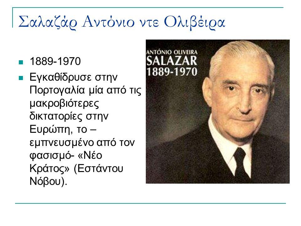 Ί. Αντονέσκου 1882-1946 Επέβαλε στη Ρουμανία δικτατορικό καθεστώς φασιστικού τύπου, το οποίο διήρκεσε από το 1940 έως το 1944. Αποφάσισε την είσοδο τη