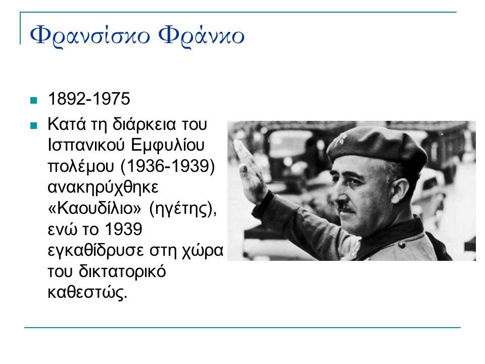 Ιωάννης Μεταξάς 1871-1941 Στρατιωτικός και πολιτικός.