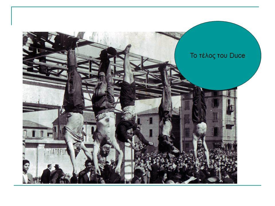 Από το τέλος του Δευτέρου Παγκοσμίου πολέµου πολύ λίγες πολιτικές ομάδες τόλμησαν να ταυτιστούν ανοιχτά με το φασισμό.