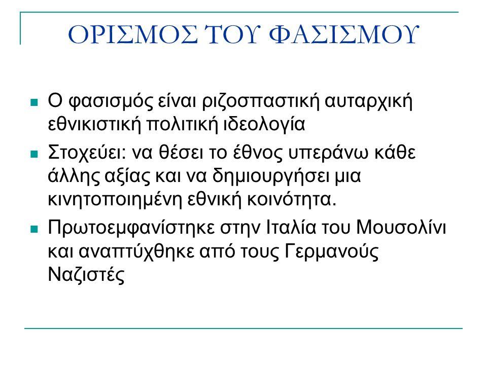 ΦΑΣΙΣΜΟΣ