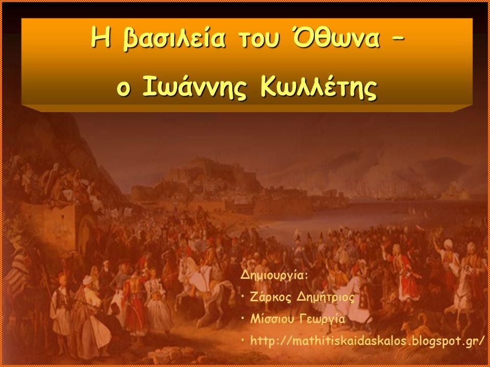 Η βασιλεία του Όθωνα – ο Ιωάννης Κωλλέτης Δημιουργία: Ζάρκος Δημήτριος Μίσσιου Γεωργία http://mathitiskaidaskalos.blogspot.gr/