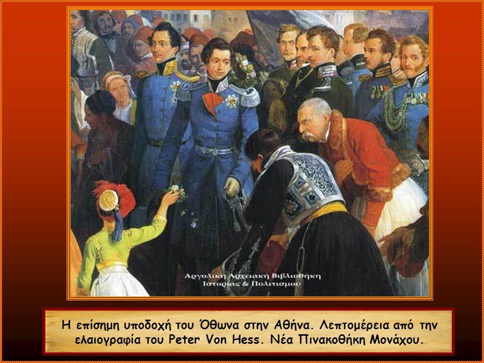 Η επίσημη υποδοχή του Όθωνα στην Αθήνα. Λεπτομέρεια από την ελαιογραφία του Peter Von Hess.