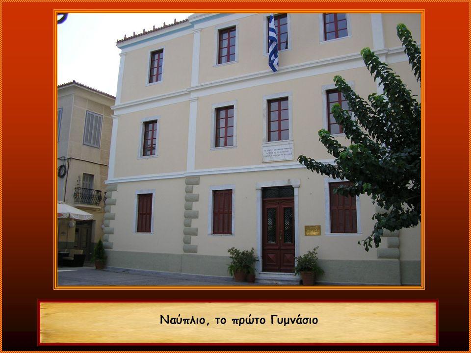 Ναύπλιο, το πρώτο Γυμνάσιο