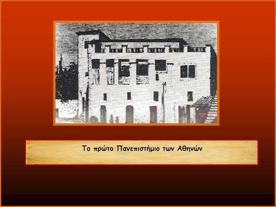 Το πρώτο Πανεπιστήμιο των Αθηνών