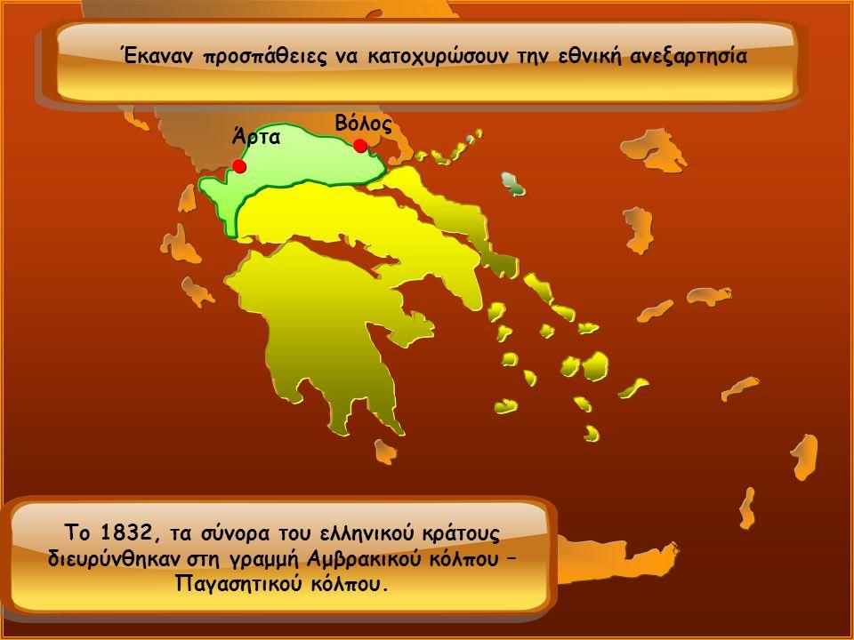 Το 1832, τα σύνορα του ελληνικού κράτους διευρύνθηκαν στη γραμμή Αμβρακικού κόλπου – Παγασητικού κόλπου.