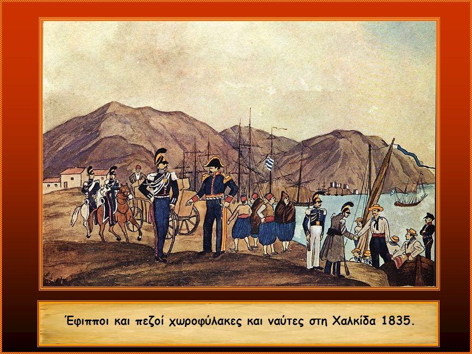 Έφιπποι και πεζοί χωροφύλακες και ναύτες στη Χαλκίδα 1835.