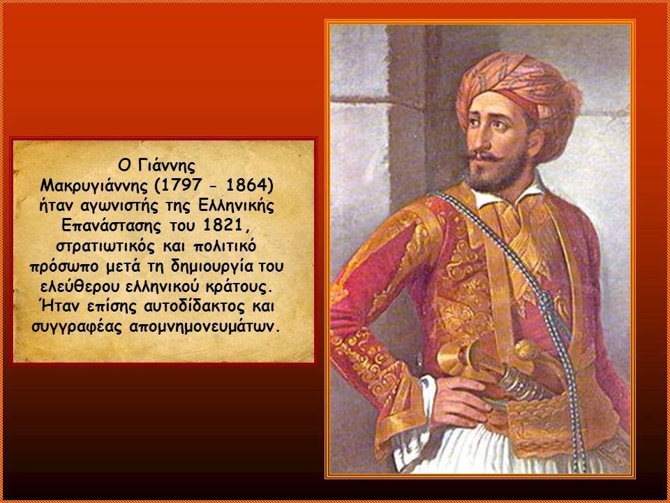 Ο Γιάννης Μακρυγιάννης (1797 - 1864) ήταν αγωνιστής της Ελληνικής Επανάστασης του 1821, στρατιωτικός και πολιτικό πρόσωπο μετά τη δημιουργία του ελεύθερου ελληνικού κράτους.