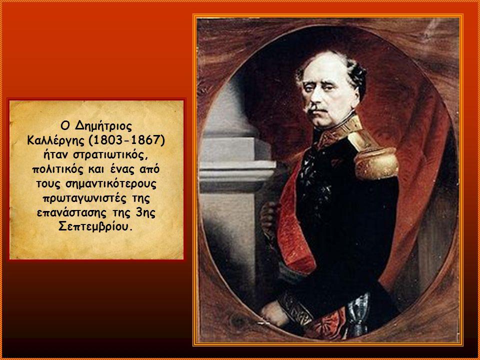 Ο Δημήτριος Καλλέργης (1803-1867) ήταν στρατιωτικός, πολιτικός και ένας από τους σημαντικότερους πρωταγωνιστές της επανάστασης της 3ης Σεπτεμβρίου.