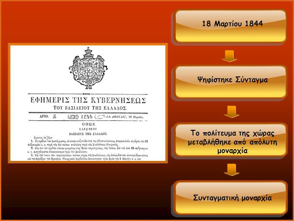 18 Μαρτίου 1844 Ψηφίστηκε Σύνταγμα Το πολίτευμα της χώρας μεταβλήθηκε από απόλυτη μοναρχία Συνταγματική μοναρχία