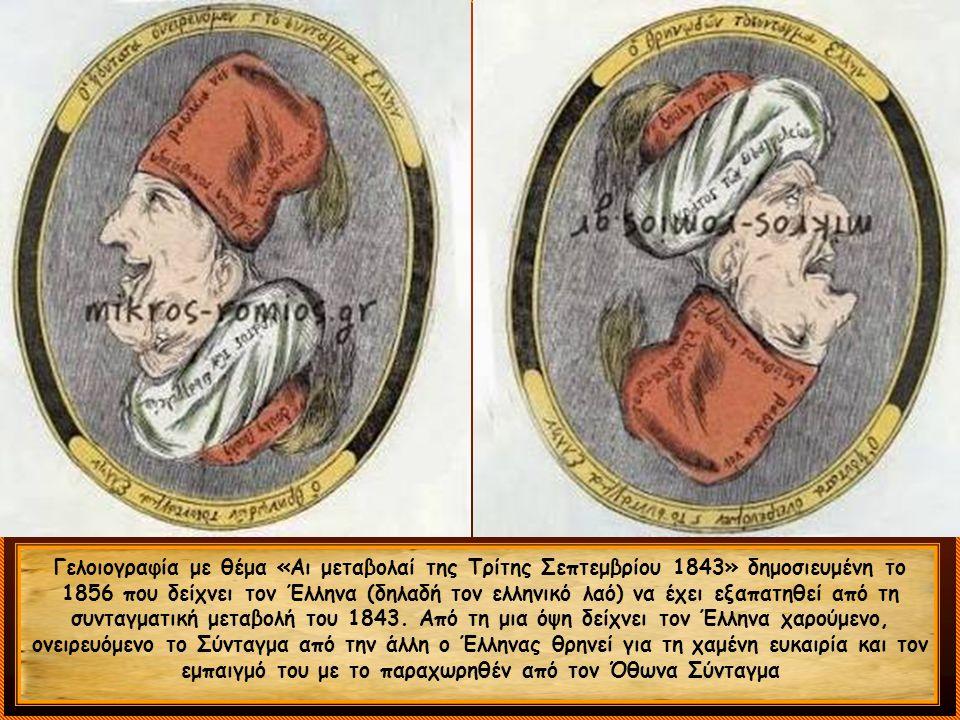 Γελοιογραφία με θέμα «Αι μεταβολαί της Τρίτης Σεπτεμβρίου 1843» δημοσιευμένη το 1856 που δείχνει τον Έλληνα (δηλαδή τον ελληνικό λαό) να έχει εξαπατηθεί από τη συνταγματική μεταβολή του 1843.