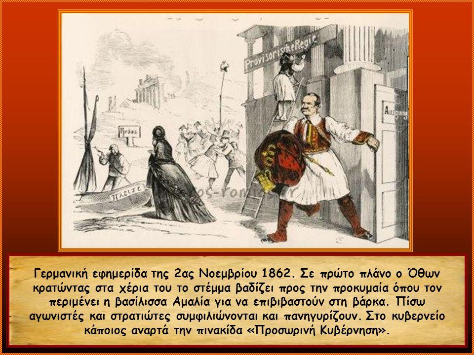 Γερμανική εφημερίδα της 2ας Νοεμβρίου 1862.