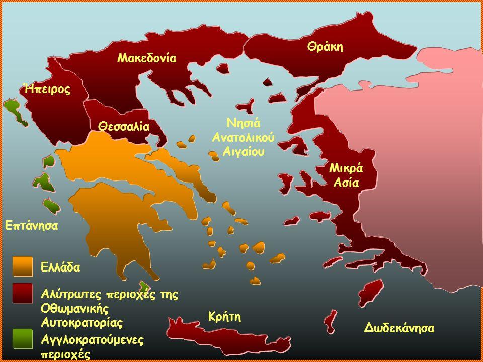 Θεσσαλία Ήπειρος Μακεδονία Θράκη Μικρά Ασία Νησιά Ανατολικού Αιγαίου Δωδεκάνησα Κρήτη Επτάνησα Ελλάδα Αλύτρωτες περιοχές της Οθωμανικής Αυτοκρατορίας Αγγλοκρατούμενες περιοχές