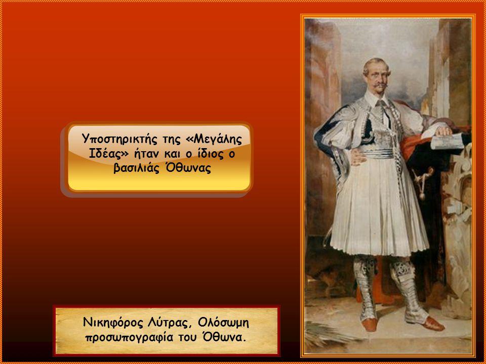 Νικηφόρος Λύτρας, Ολόσωμη προσωπογραφία του Όθωνα.