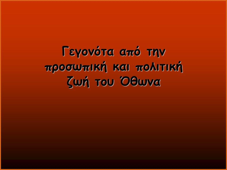 Γεγονότα από την προσωπική και πολιτική ζωή του Όθωνα