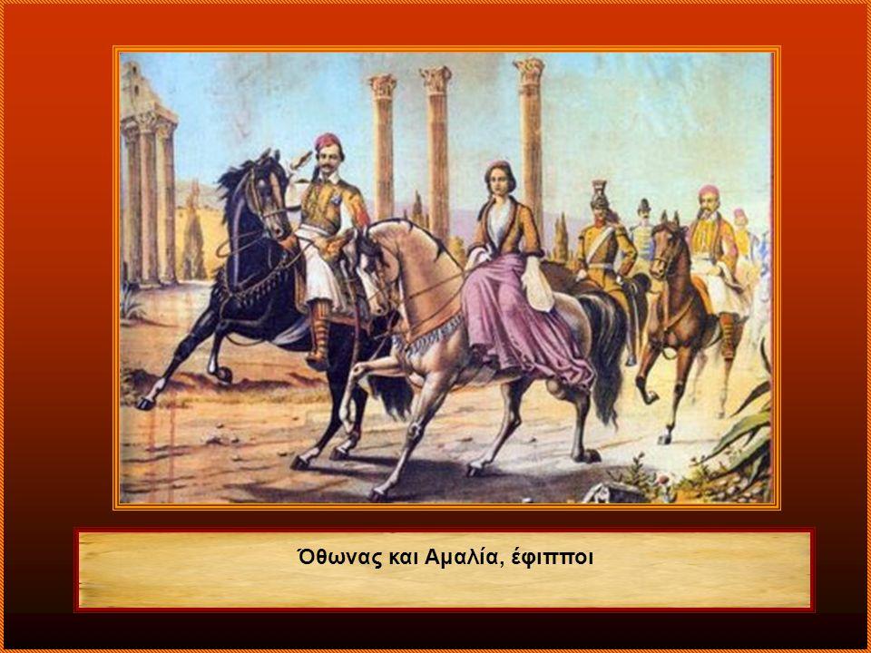 Όθωνας και Αμαλία, έφιπποι