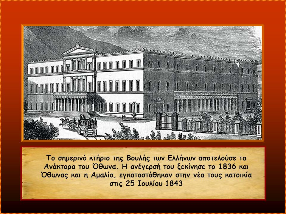 Το σημερινό κτήριο της Βουλής των Ελλήνων αποτελούσε τα Ανάκτορα του Όθωνα.