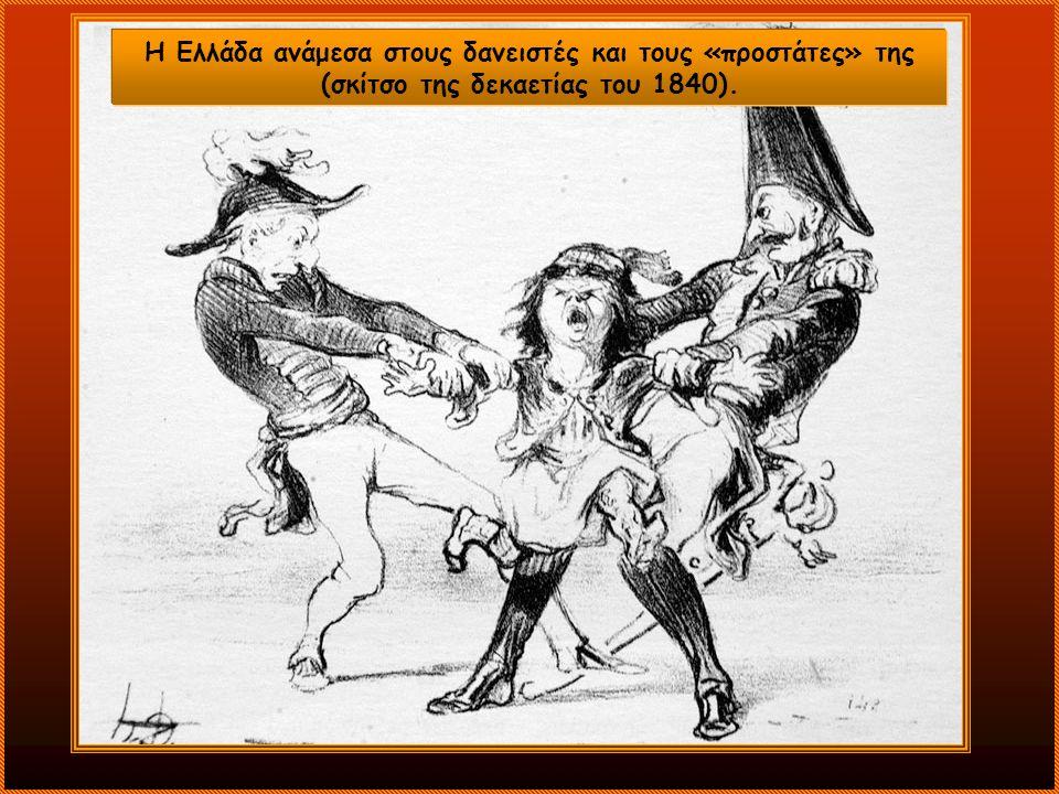 Η Ελλάδα ανάμεσα στους δανειστές και τους «προστάτες» της (σκίτσο της δεκαετίας του 1840).