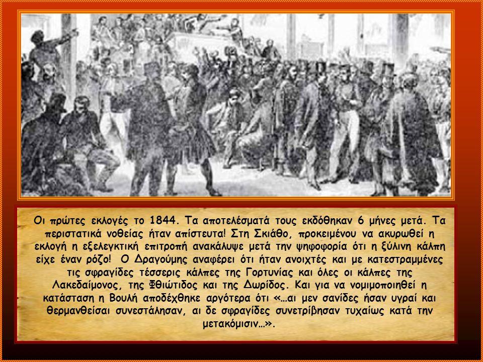 Οι πρώτες εκλογές το 1844. Τα αποτελέσματά τους εκδόθηκαν 6 μήνες μετά.