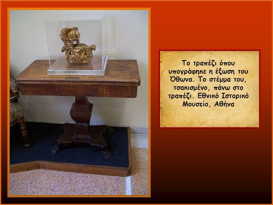 Το τραπέζι όπου υπογράφηκε η έξωση του Όθωνα. Το στέμμα του, τσακισμένο, πάνω στο τραπέζι.