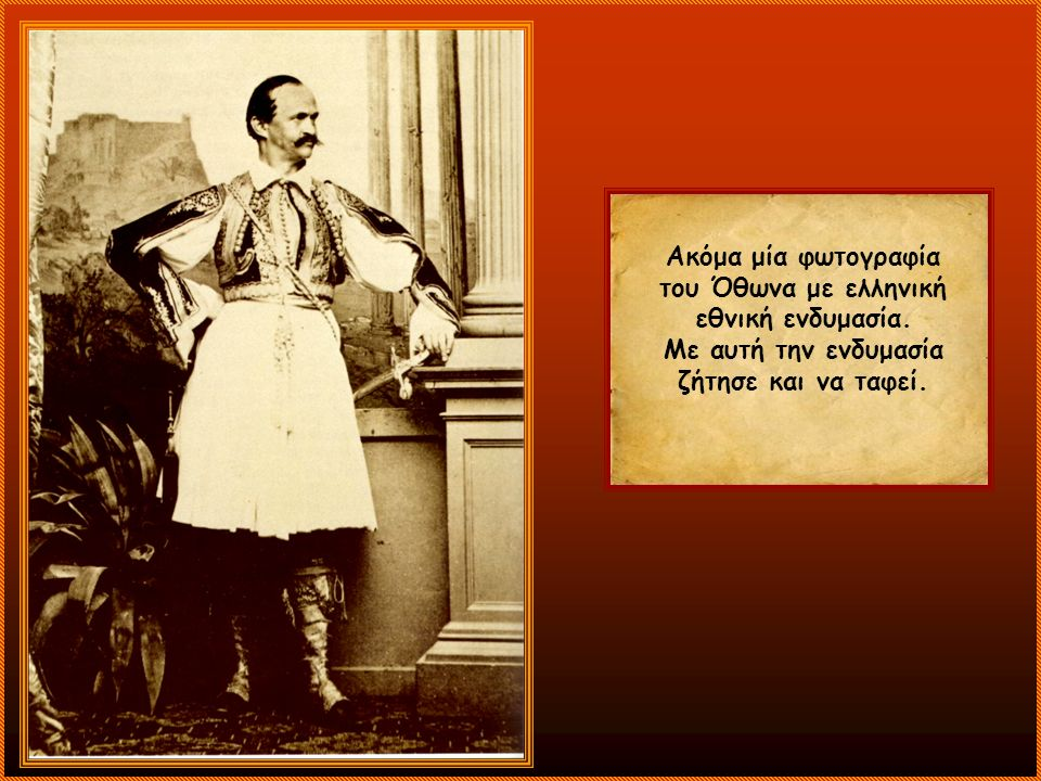 Ακόμα μία φωτογραφία του Όθωνα με ελληνική εθνική ενδυμασία.