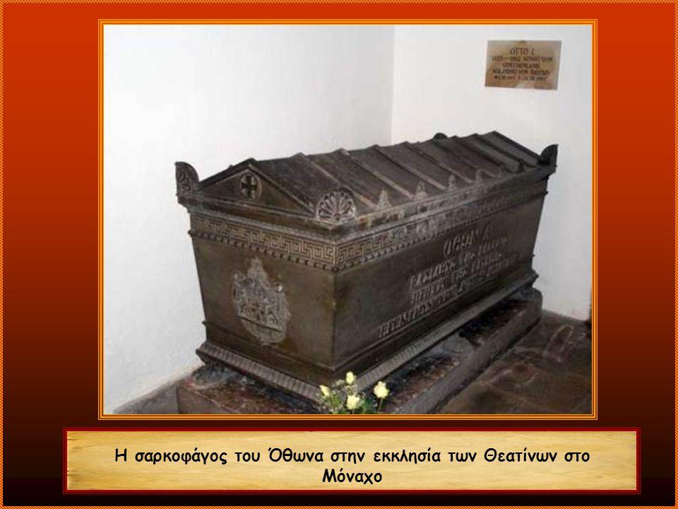 Η σαρκοφάγος του Όθωνα στην εκκλησία των Θεατίνων στο Μόναχο