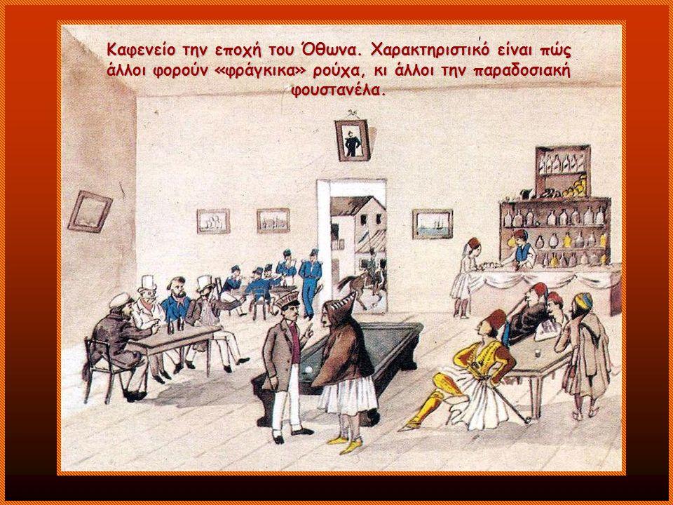 Καφενείο την εποχή του Όθωνα.
