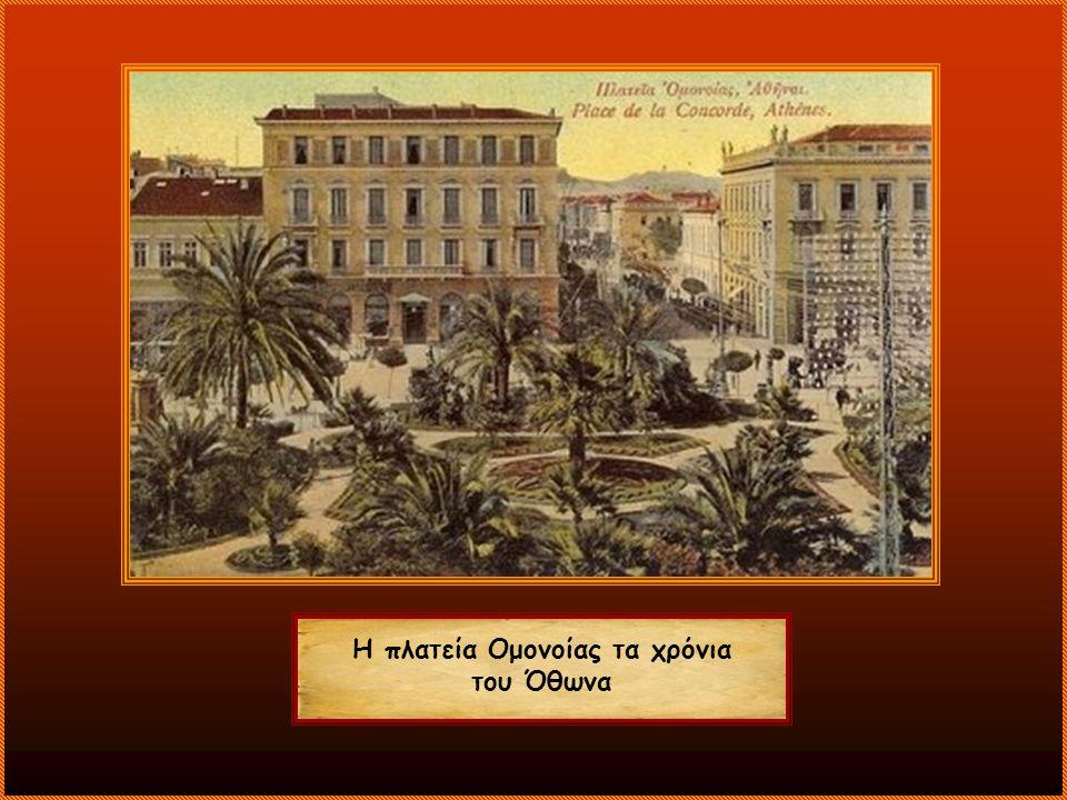 Η πλατεία Ομονοίας τα χρόνια του Όθωνα