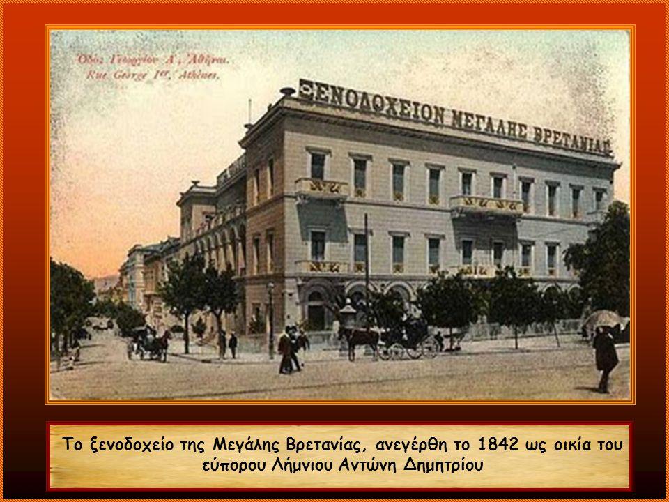 Το ξενοδοχείο της Μεγάλης Βρετανίας, ανεγέρθη το 1842 ως οικία του εύπορου Λήμνιου Αντώνη Δημητρίου