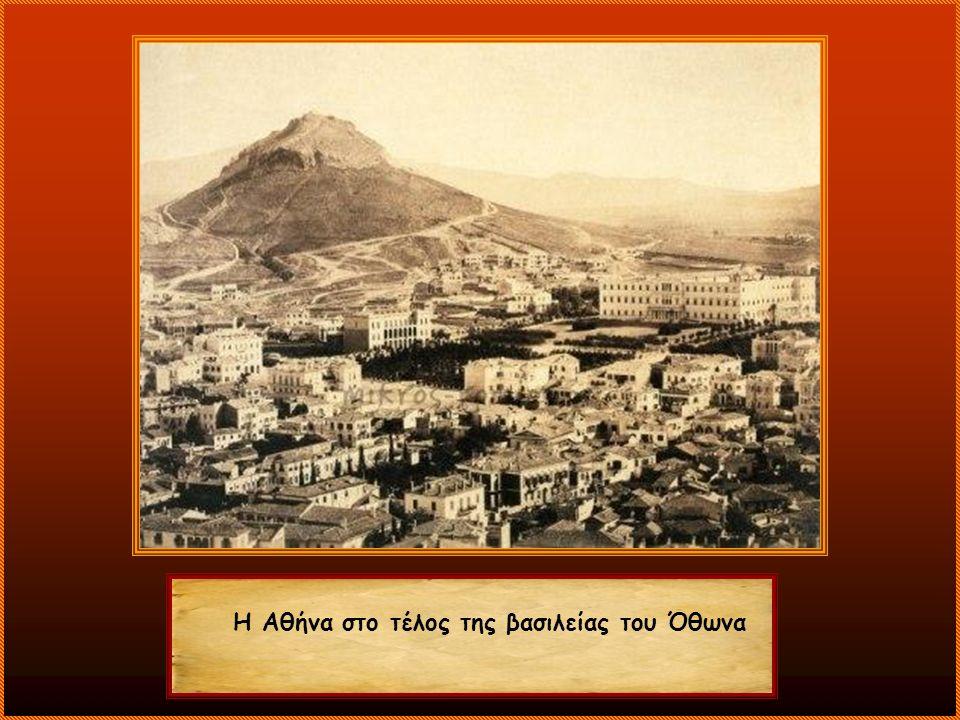 Η Αθήνα στο τέλος της βασιλείας του Όθωνα