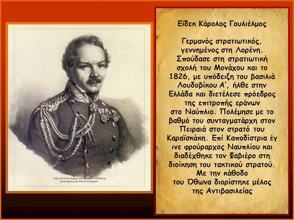 Εϊδεκ Κάρολος Γουλιέλμος Γερμανός στρατιωτικός, γεννημένος στη Λορένη.