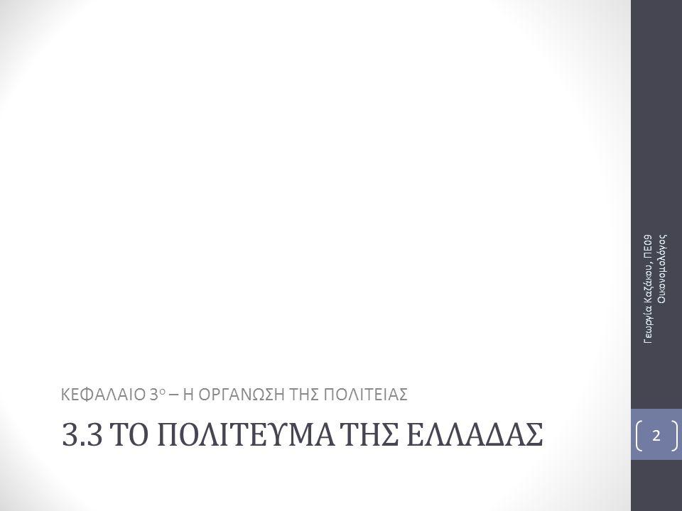 3.3 Το πολίτευμα της Ελλάδας Γεωργία Καζάκου, ΠΕ09 Οικονομολόγος 3 Άρθρο 1 του Συντάγματος Tο πολίτευμα της Eλλάδας είναι Προεδρευόμενη Kοινοβουλευτική Δημοκρατία.