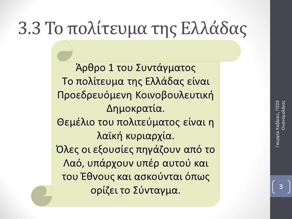 3.3 Το πολίτευμα της Ελλάδας Γεωργία Καζάκου, ΠΕ09 Οικονομολόγος 3 Άρθρο 1 του Συντάγματος Tο πολίτευμα της Eλλάδας είναι Προεδρευόμενη Kοινοβουλευτικ
