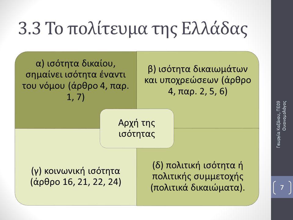 α) ισότητα δικαίου, σημαίνει ισότητα έναντι του νόμου (άρθρο 4, παρ. 1, 7) β) ισότητα δικαιωμάτων και υποχρεώσεων (άρθρο 4, παρ. 2, 5, 6) (γ) κοινωνικ