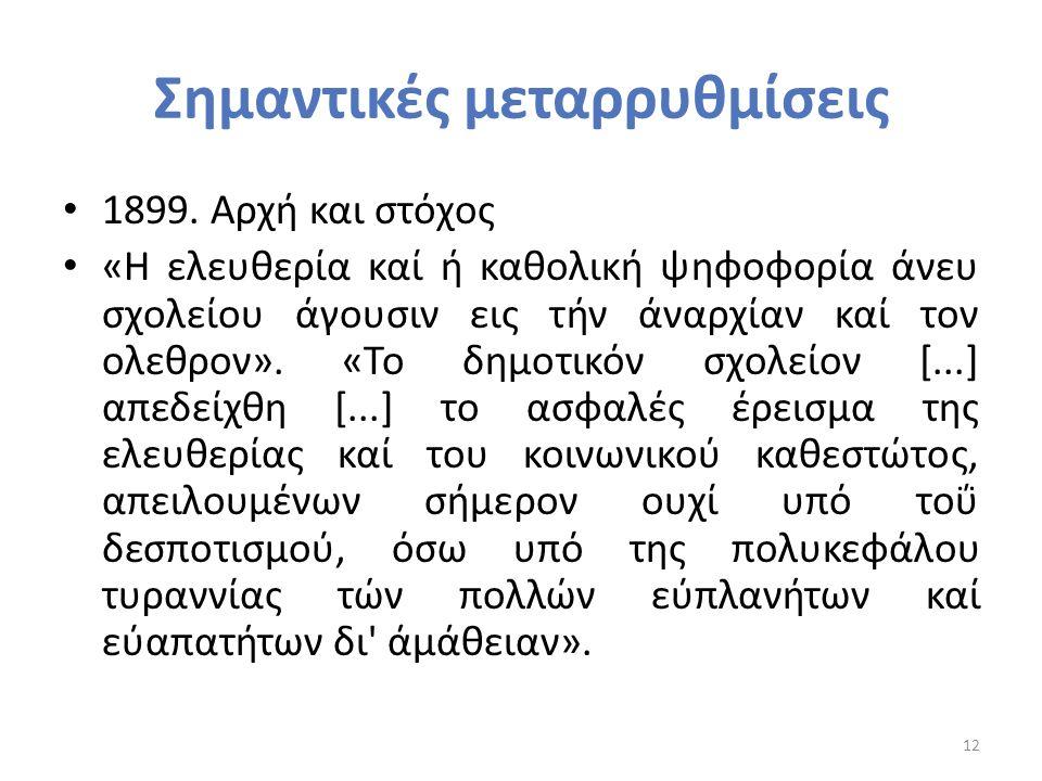 Σημαντικές μεταρρυθμίσεις 1899.