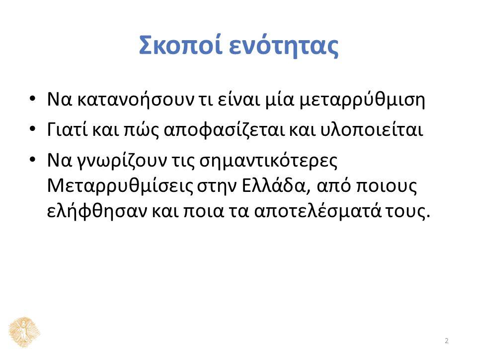 Σκοποί ενότητας Να κατανοήσουν τι είναι μία μεταρρύθμιση Γιατί και πώς αποφασίζεται και υλοποιείται Να γνωρίζουν τις σημαντικότερες Μεταρρυθμίσεις στην Ελλάδα, από ποιους ελήφθησαν και ποια τα αποτελέσματά τους.