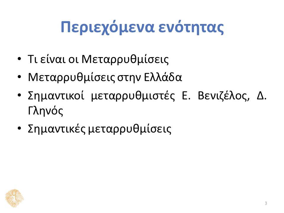 Περιεχόμενα ενότητας Τι είναι οι Μεταρρυθμίσεις Μεταρρυθμίσεις στην Ελλάδα Σημαντικοί μεταρρυθμιστές Ε.