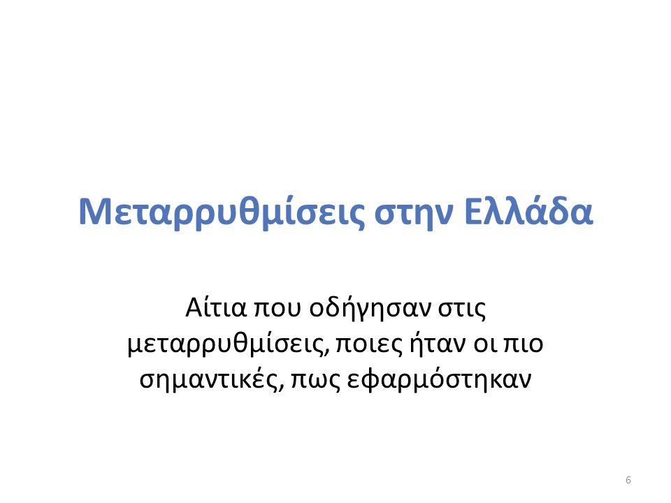 Μεταρρυθμίσεις στην Ελλάδα Αίτια που οδήγησαν στις μεταρρυθμίσεις, ποιες ήταν οι πιο σημαντικές, πως εφαρμόστηκαν 6