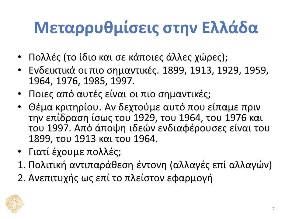 Μεταρρυθμίσεις στην Ελλάδα Πολλές (το ίδιο και σε κάποιες άλλες χώρες); Ενδεικτικά οι πιο σημαντικές.