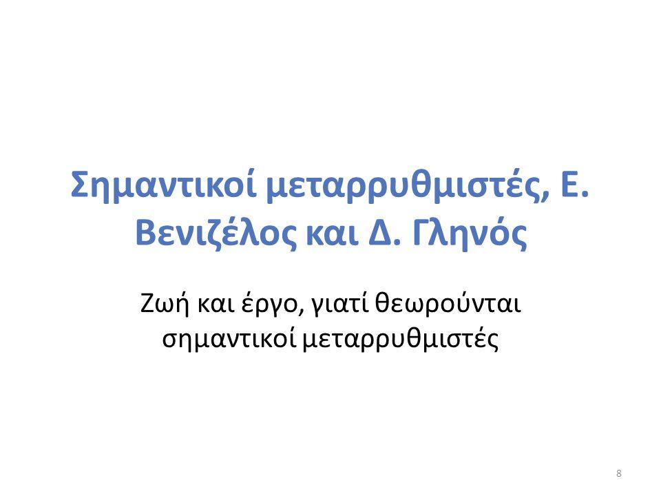 Σημαντικοί μεταρρυθμιστές, Ε.Βενιζέλος και Δ.
