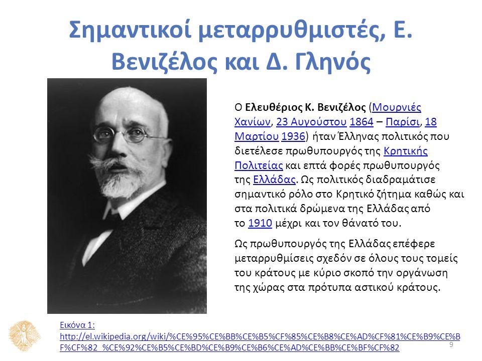 Σημαντικοί μεταρρυθμιστές, Ε.Βενιζέλος και Δ. Γληνός Ο Ελευθέριος K.