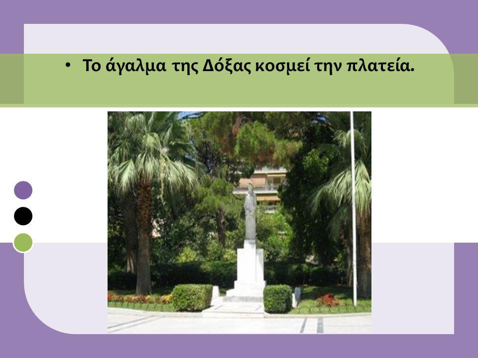 Το άγαλμα της Δόξας κοσμεί την πλατεία.