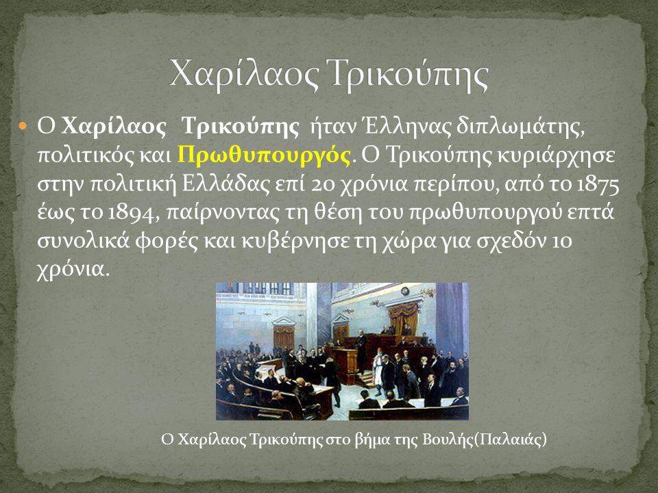 Η φράση Δυστυχώς επτωχεύσαμεν αναφέρεται στον πρωθυπουργό της Ελλάδας, Χαρίλαο Τρικούπη.
