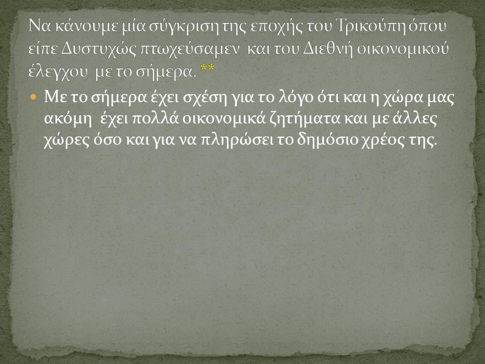 http://psiliammos.blogspot.gr/2015/01/blog- post_23.html#ixzz3ul8ULwoXhttp://psiliammos.blogspot.gr/2015/01/blog- post_23.html#ixzz3ul8ULwoX https://el.wikipedia.org