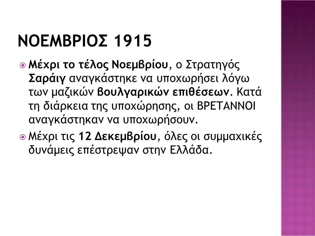ΝΟΕΜΒΡΙΟΣ 1915  Μέχρι το τέλος Νοεμβρίου, ο Στρατηγός Σαράιγ αναγκάστηκε να υποχωρήσει λόγω των μαζικών βουλγαρικών επιθέσεων. Κατά τη διάρκεια της υ