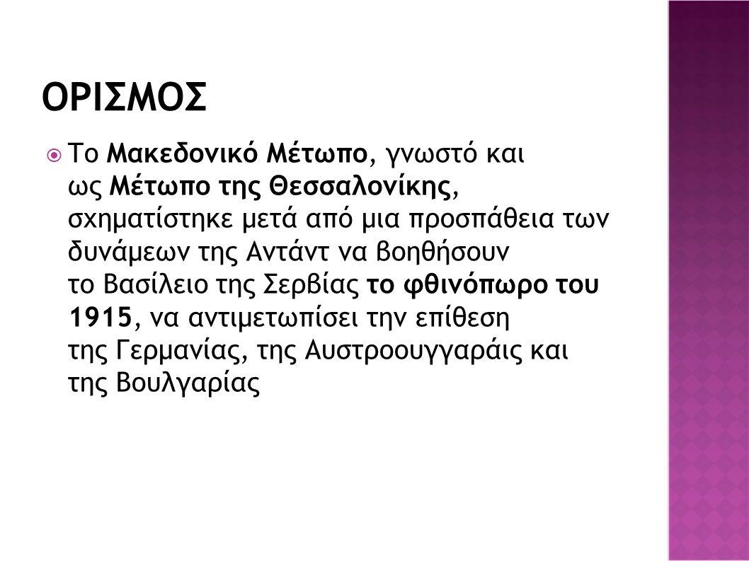 ΟΡΙΣΜΟΣ  Το Μακεδονικό Μέτωπο, γνωστό και ως Μέτωπο της Θεσσαλονίκης, σχηματίστηκε μετά από μια προσπάθεια των δυνάμεων της Αντάντ να βοηθήσουν το Βα