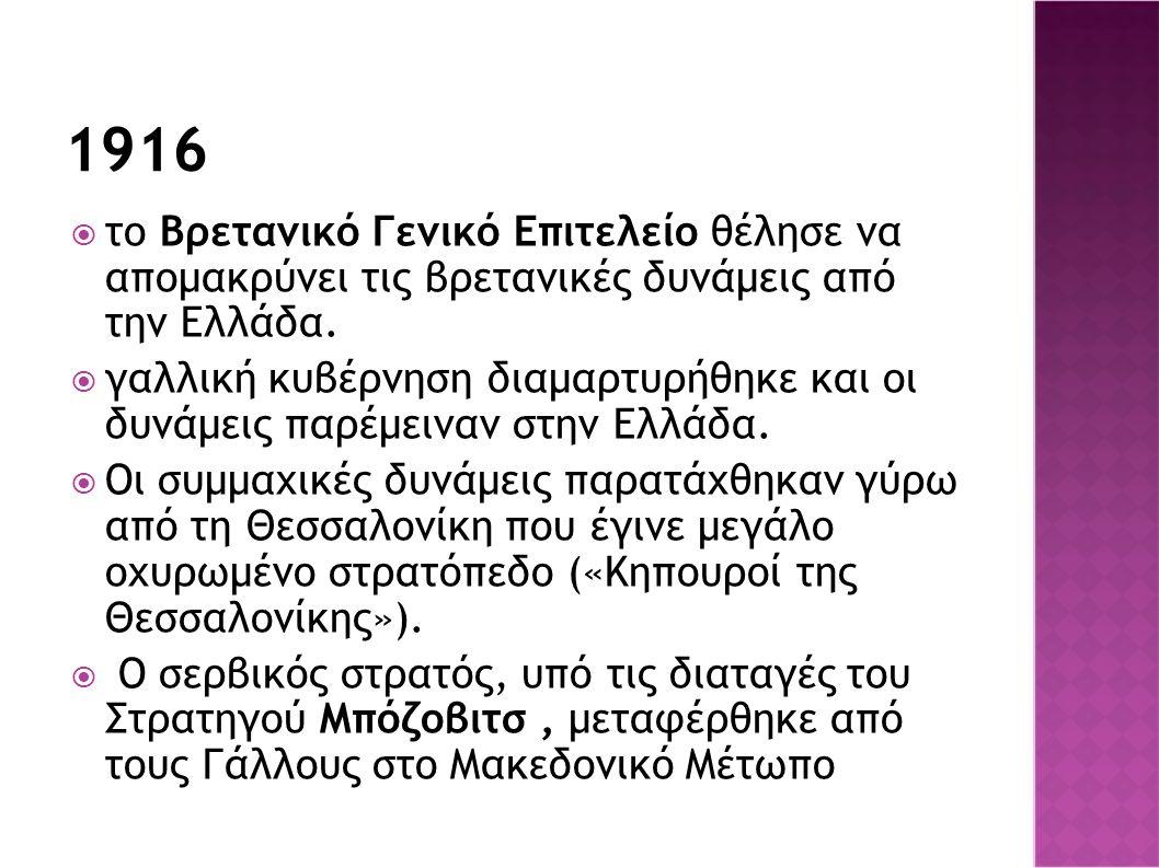 1916  το Βρετανικό Γενικό Επιτελείο θέλησε να απομακρύνει τις βρετανικές δυνάμεις από την Ελλάδα.