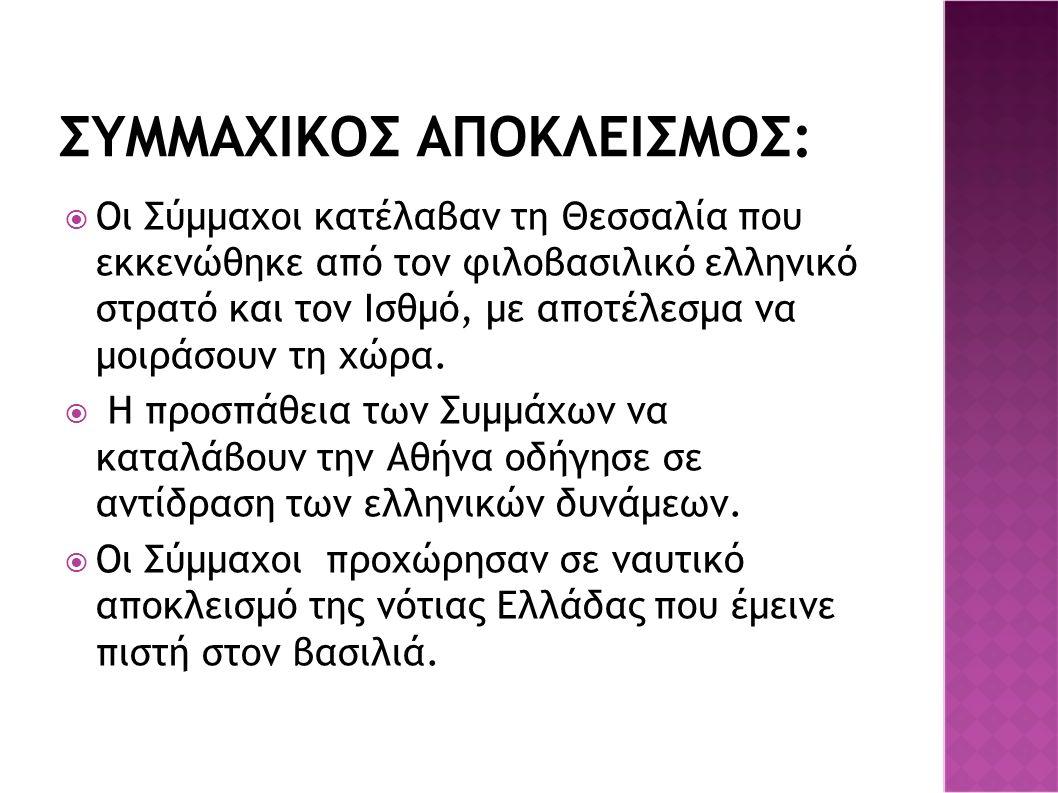 ΣΥΜΜΑΧΙΚΟΣ ΑΠΟΚΛΕΙΣΜΟΣ:  Οι Σύμμαχοι κατέλαβαν τη Θεσσαλία που εκκενώθηκε από τον φιλοβασιλικό ελληνικό στρατό και τον Ισθμό, με αποτέλεσμα να μοιράσουν τη χώρα.