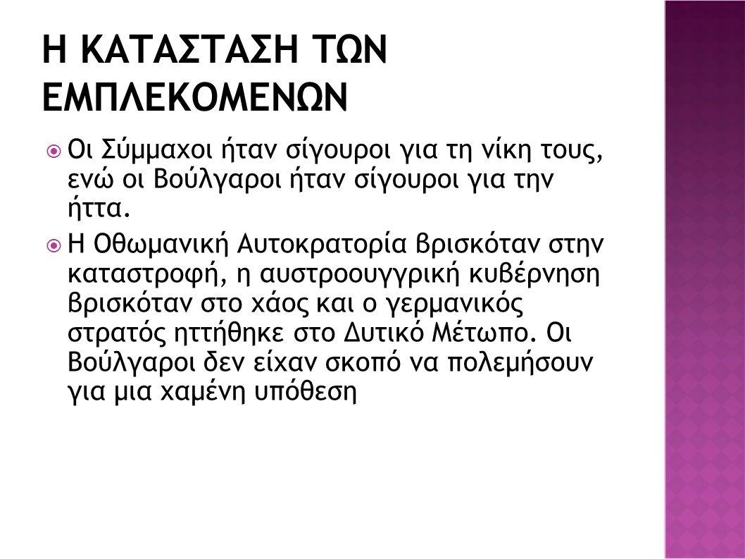Η ΚΑΤΑΣΤΑΣΗ ΤΩΝ ΕΜΠΛΕΚΟΜΕΝΩΝ  Οι Σύμμαχοι ήταν σίγουροι για τη νίκη τους, ενώ οι Βούλγαροι ήταν σίγουροι για την ήττα.